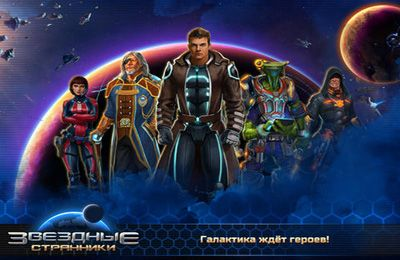 Download Starborn Wanderers iPhone free game.