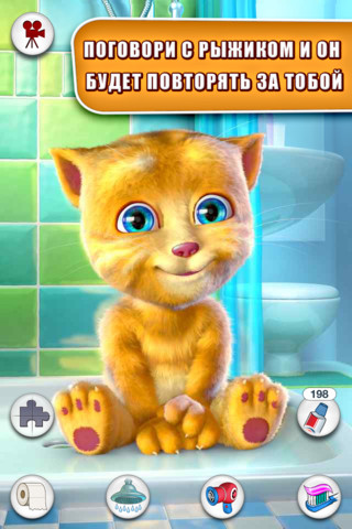 Descarga gratuita de Talking Ginger para iPhone, iPad y iPod.