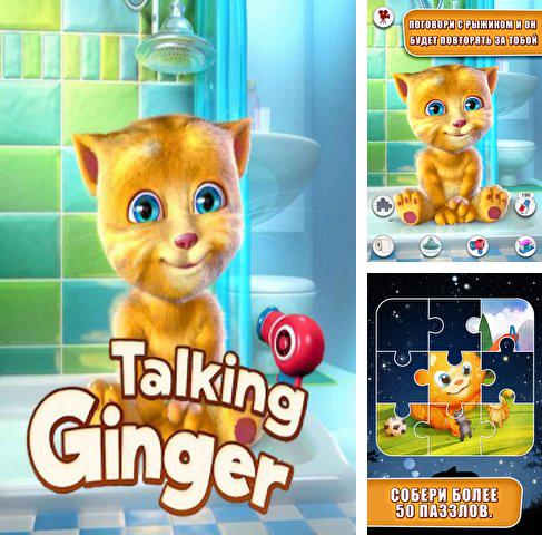 In addition to the game Happy Hills 2: Bombs Away! for iPhone, iPad or iPod, you can also download Talking Ginger for free.
