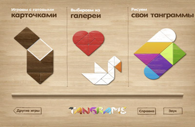 Download Tangram Puzzles iPhone free game.
