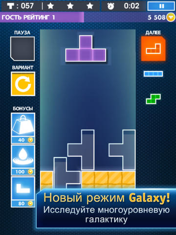 Descarga gratuita de Tetris for iPad para iPhone, iPad y iPod.