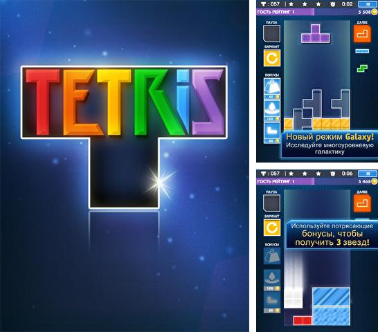In addition to the game Milkmaid of the Milky Way for iPhone, iPad or iPod, you can also download Tetris for iPad for free.