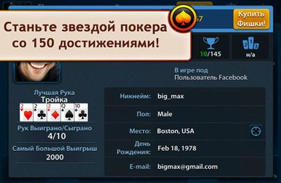 Baixe Texas Poker Vip gratuitamente para iPhone, iPad e iPod.