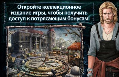 Screenshots vom Spiel The Lake House: Children of Silence HD - A Hidden Object Adventure für iPhone, iPad oder iPod.