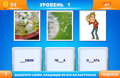 Capturas de pantalla del juego Tricky Questions para iPhone, iPad o iPod.