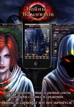 Capturas de pantalla del juego Vampire War para iPhone, iPad o iPod.