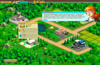 Screenshots of the Virtual city game for iPhone, iPad or iPod.