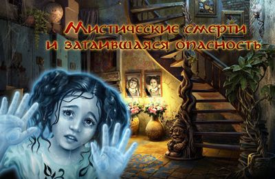 Скачать Whisper of Fear: The Cursed Doll (Full) на iPhone бесплатно