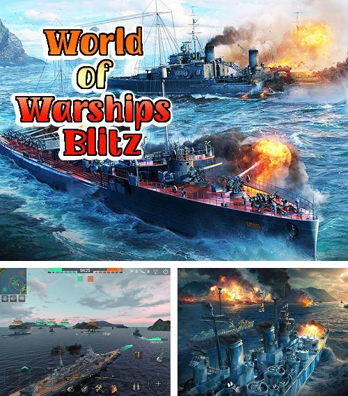 除了 iPhone、iPad 或 iPod 南极洲游戏,您还可以免费下载World of warships blitz, 。