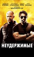 Download free mobile wallpaper 10172: Cinema, Humans, Men, The Expendables, Sylvester Stallone, Jason Statham for phone or tab. Download images, backgrounds and wallpapers for mobile phone for free.