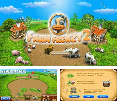 In addition to the sis game Crystal Wave for Symbian phones, you can also download Farm Frenzy 2 for free.