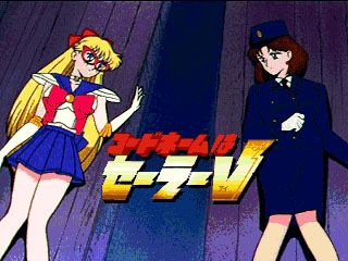Sailormoon: Code Name Sailor V