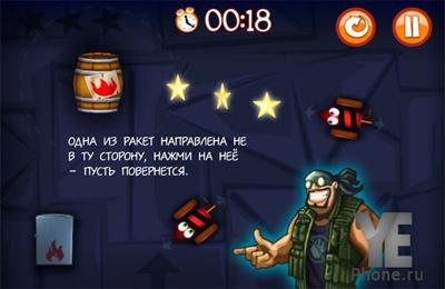 Подпали ракету! на русском языке