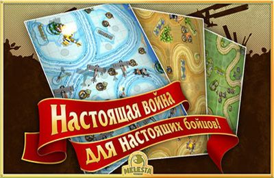 Les Soldats-Jouets:La Victoire Facile en russe