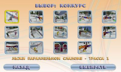 Android用 スキー&スノーボード2013