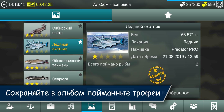 My Fishing World - Реальная рыбалка скриншот 1