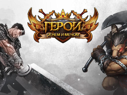 логотип Герои: Огнем и мечом