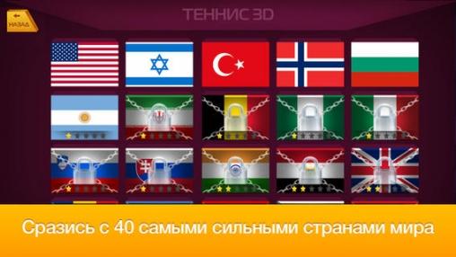 Настольный теннис 3D - Виртуальный чемпионат мира для iPhone бесплатно