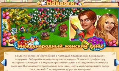The Big Farm Theory для Android