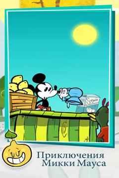 Arcade-Spiele: Lade Wo ist mein Mickey? auf dein Handy herunter