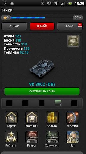 Tanks Online для Android