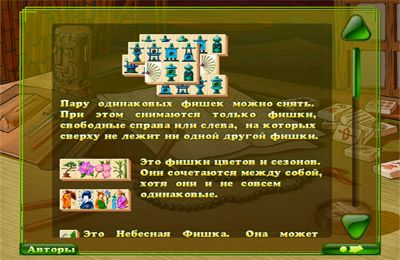 Mahjong Artifakte 2 auf Deutsch