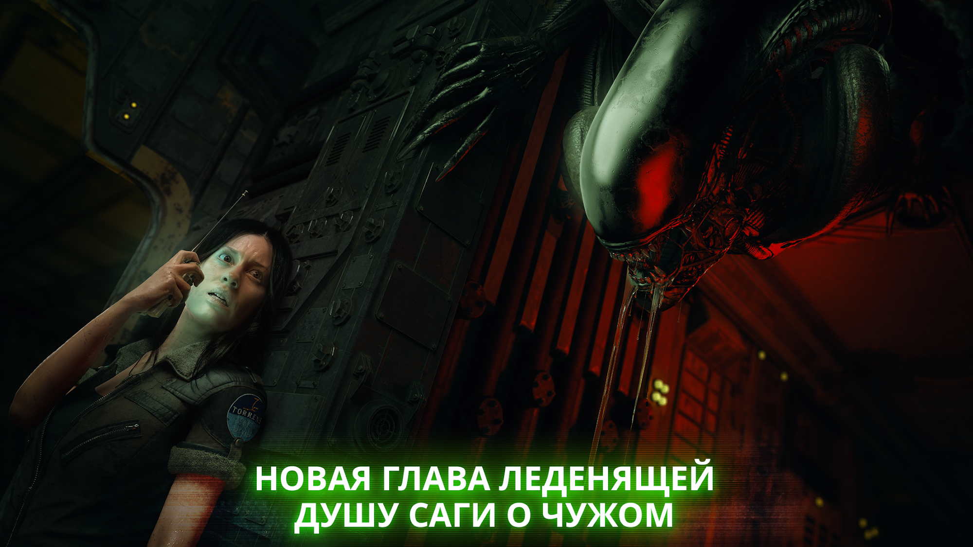 Alien: Blackout скриншот 1