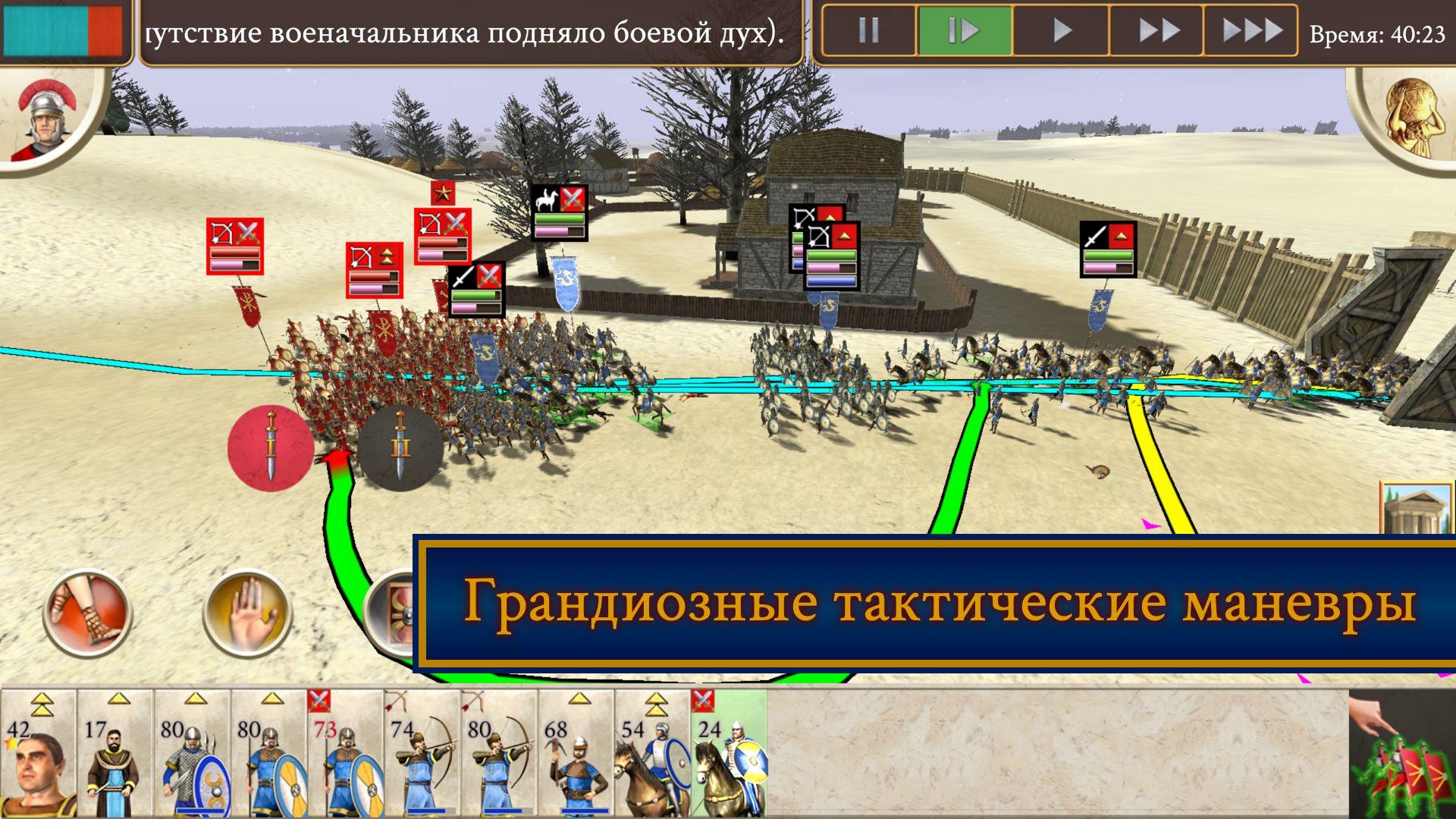 ROME: Total War - Barbarian Invasion для Android