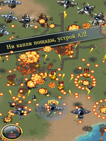 Aces of the Luftwaffe for iPhone