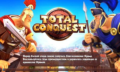 Total conquest screenshot 1