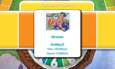 The Game of Life скриншот 1