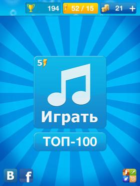 Screenshot Rate die Melodie mit deinen Freunden auf dem iPhone