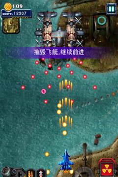 Скриншот Молния 2012: Рёв пуль на Айфон