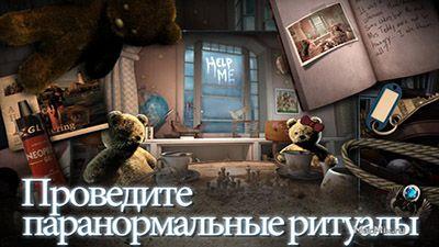 Haunted house mysteries Screenshot