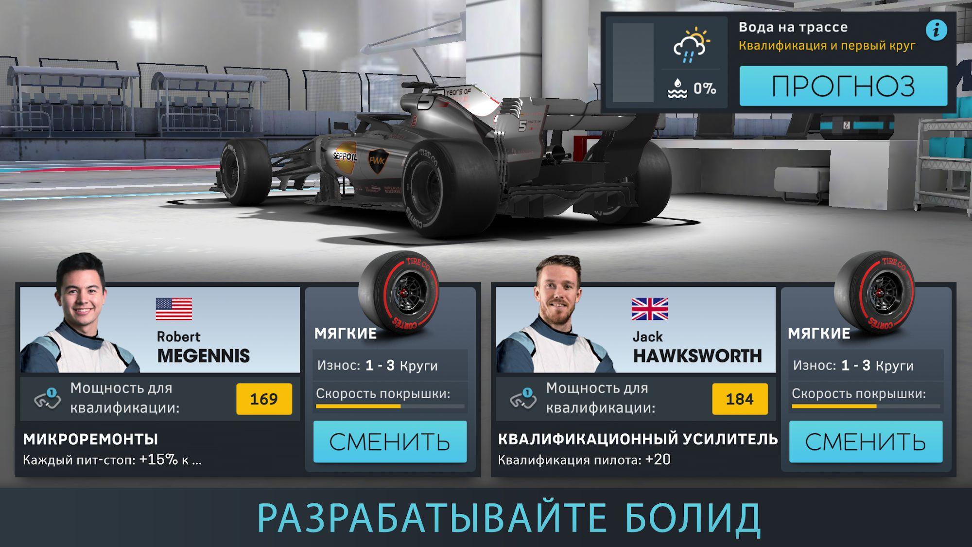 Motorsport Manager Online для Android