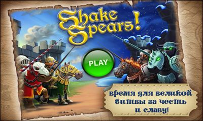 Shake Spears! captura de pantalla 1