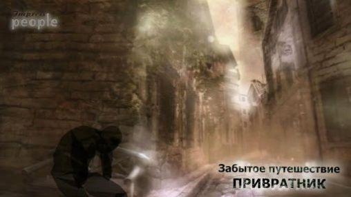 Forgotten journey 2: Gatekeeper captura de tela 1