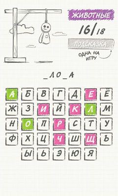 Hangman. Who Will Be Hanged? para Android