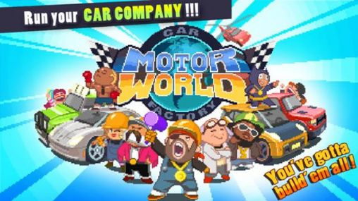 Motor world: Car factory скриншот 1