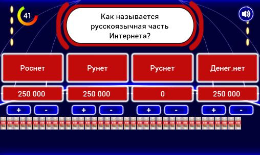 10 millions for Android