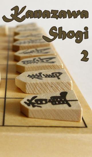 Kanazawa shogi 2 screenshot 1