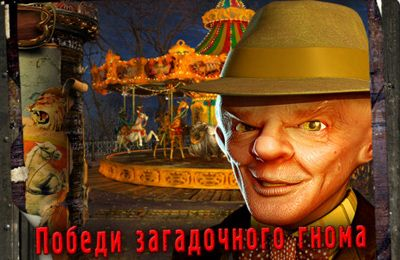 Adventure games: download Dreamland HD: spooky adventure game to your phone