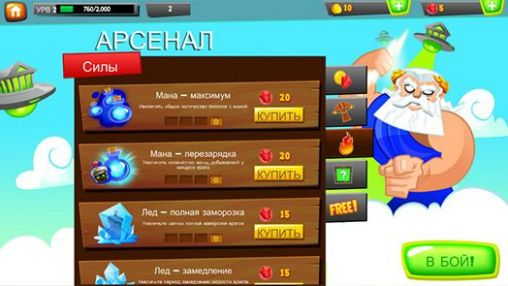 Romans from Mars para Android