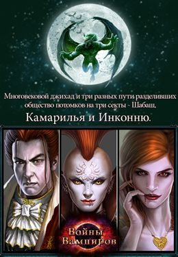 Online games: download Vampire War to your phone