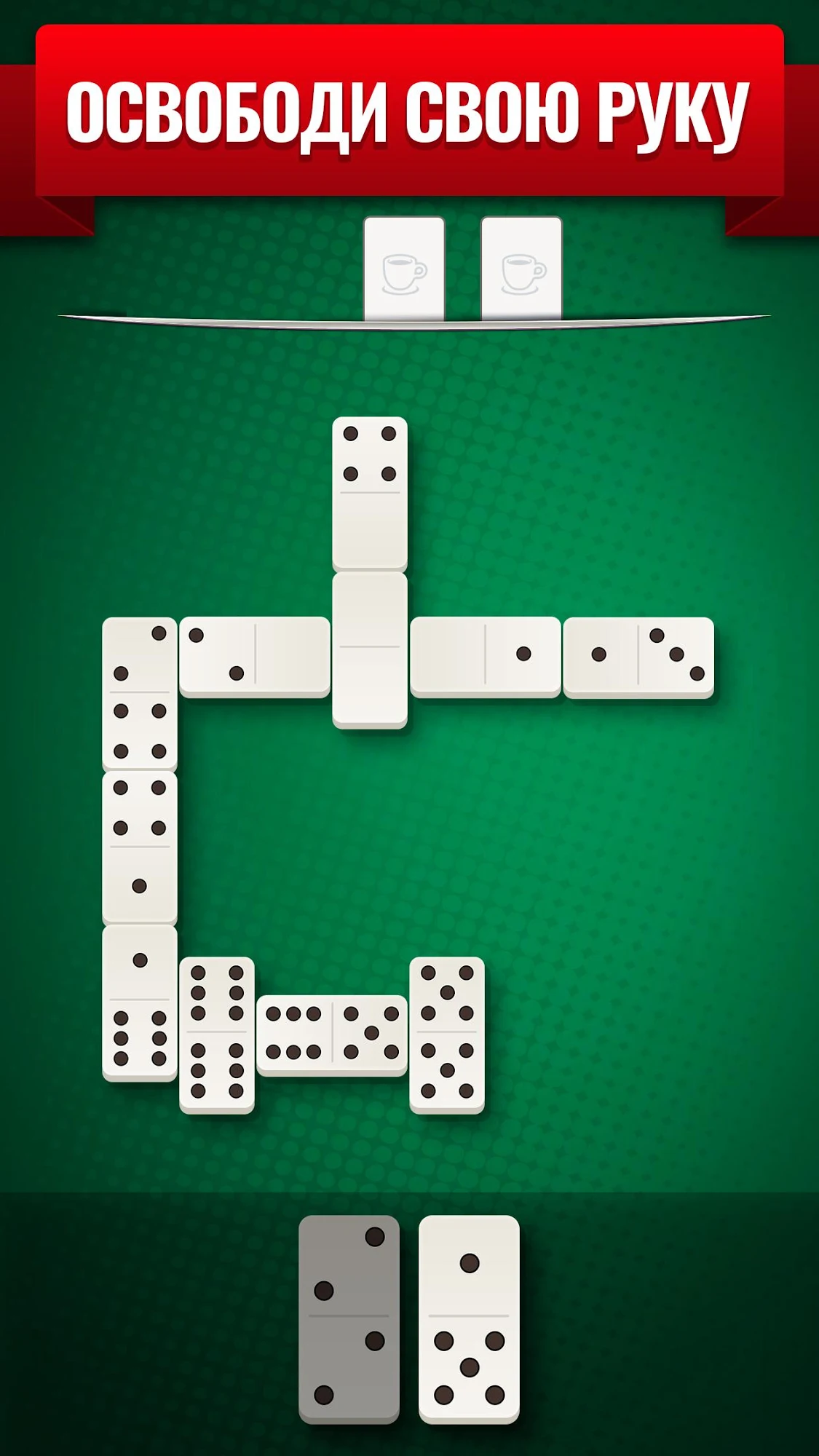 Dominoes - Best All Fives Domino Game для Android