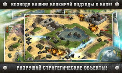 Total Defense 3D Screenshot