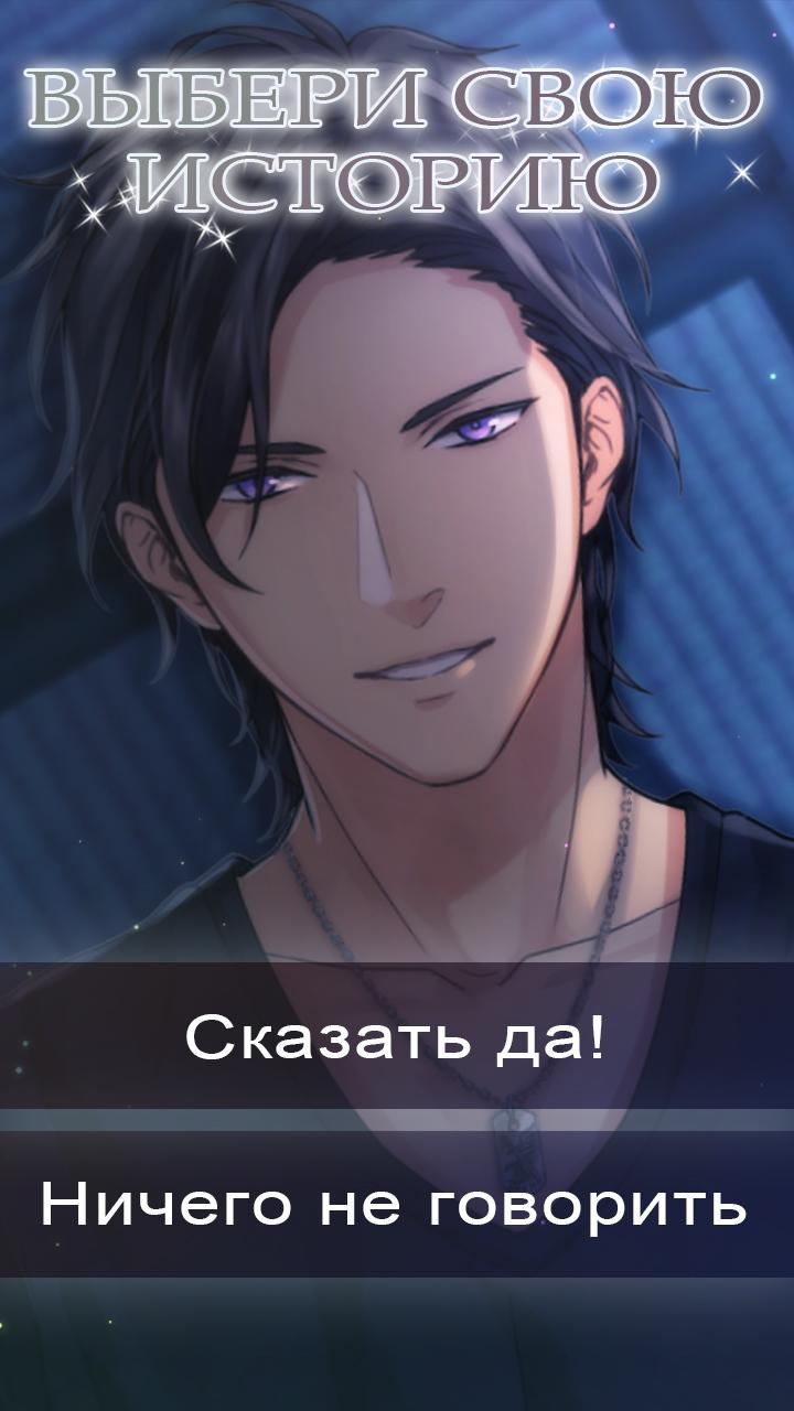 Attack of the Dead: Romance you Choose для Android