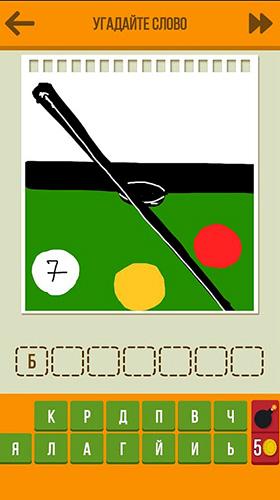 Quiz-Spiele Duel of artists: Draw and guess auf Deutsch