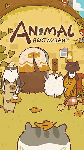 アニマル・レストラン スクリーンショット1