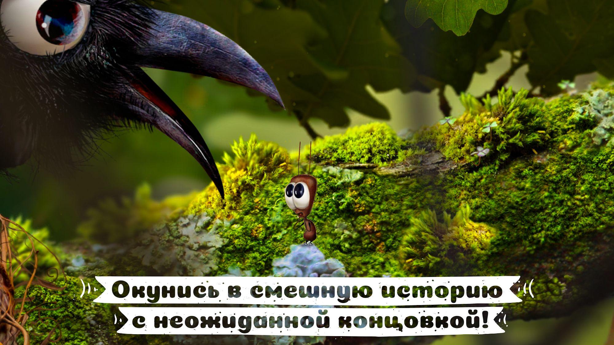 AntVentor: Квест Приключение скриншот 1